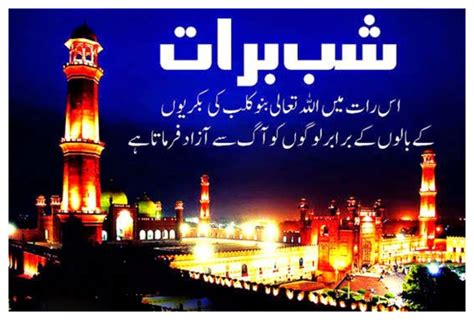 film barat recommended 2015 shab e barat hadith islamic hd wallpapers pictures images