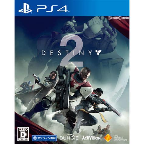 Kaset Ps4 Destiny 2 楽天市場 新品即納 ps4 destiny 2 デスティニー2 オンライン専用 20170906 メディアワールド 販売 買取shop