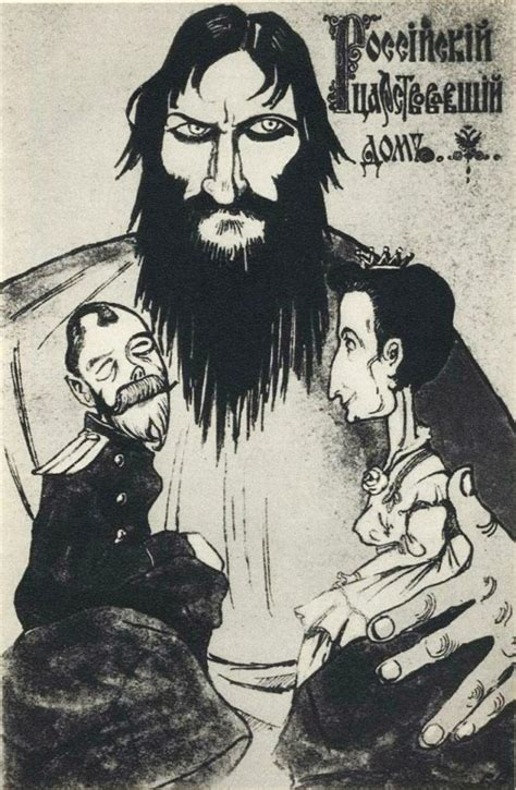 the rasputin file file rasputin listovka jpg wikimedia commons