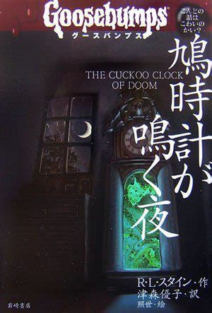 Goosebumps The Cuckoo Clock Of Doom By Rl Stine Ebook image thecuckooclockofdoom japanese jpg goosebumps