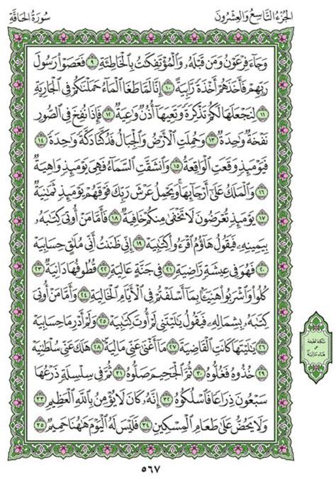 surah al haqqah chapter   quran arabic english