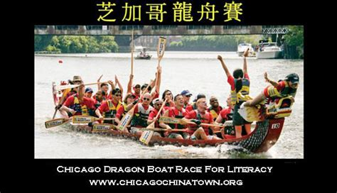 chicago chinatown dragon boat race dragon boat race 2014 chicago chinatown chamber