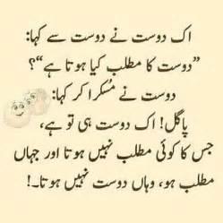 beshaq quote pinterest urdu quotes friendship and true words