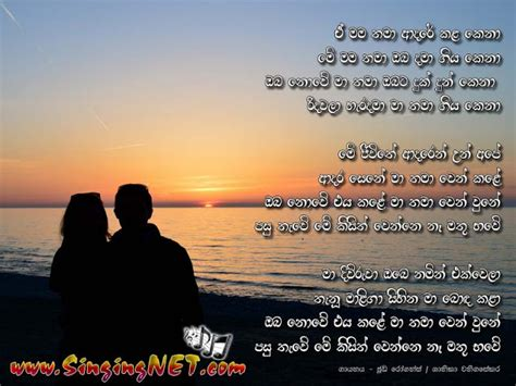 sinhala songs lyrics jude rogans songs lyrics pasu thawe a mama thama lyrics mp3 jude rogans ft