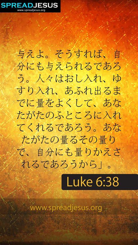 whatsapp wallpaper japan japanese bible quotes luke 6 38 whatsapp mobile wallpaper