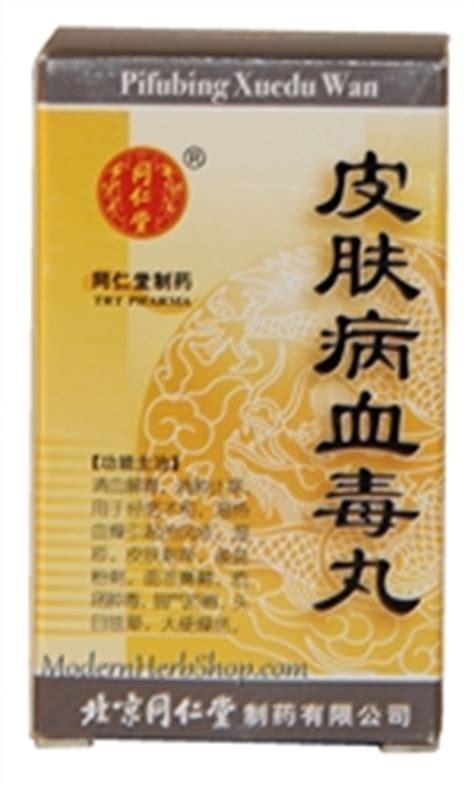 Can A Detox Cause Skin Rah by Pifubing Xuedu Wan Skin Detox For Acne
