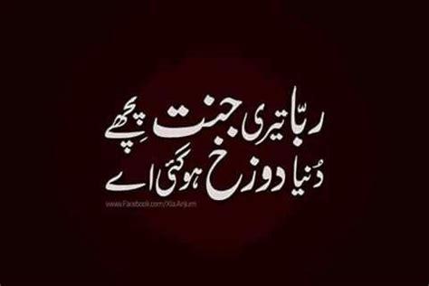 gossip columnist meaning in urdu 17 best ideas about punjabi poetry on pinterest urdu