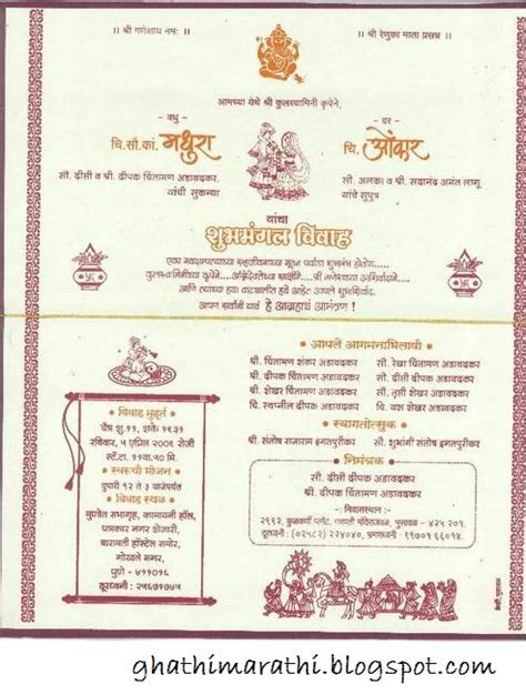 wedding invitation cards format in marathi designs of marathi lagna patrika for marathi wedding