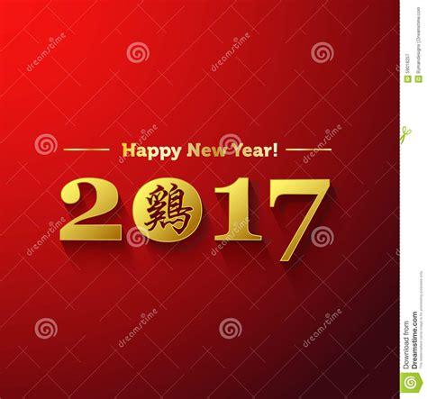 Anno 0 Calendario Cinese 2017 Nuovi Anni Con Il Simbolo Cinese Gallo Anno Di