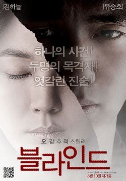 dramanice new site watch blind episode 1 online at dramanice