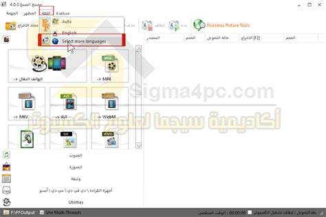 format factory iphone 4 برنامج فورمات فاكتوري مصنع الصيغ مجانا للتحويل لكل الصيغ