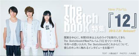 sketchbook jp sketchbook the sketchbookのアルバム japaneseclass jp