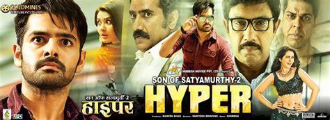 lion 2017 telugu webrip full movie 600mb bdmusic365 com son of satyamurthy 2 hyper 2017 hindi dubbed full movie