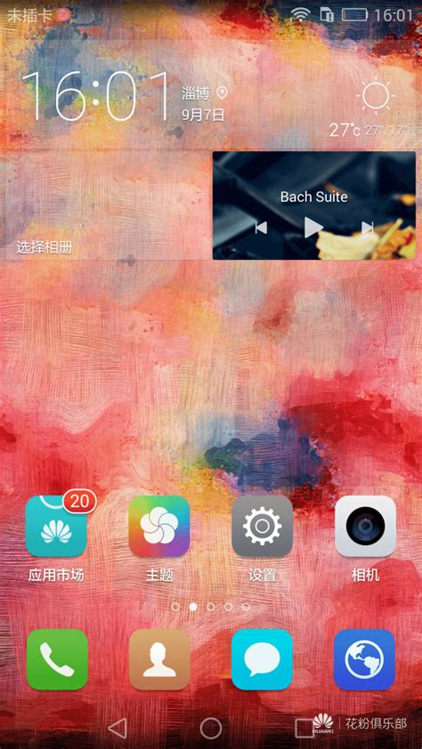 huawei theme emui 3 1 download huawei mate s stock themes download for emui 3 1 and emui 4 1