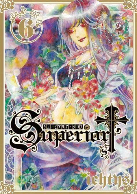 superior cross vo superior cross jp vol 6 ichtys ichtys シューピアリア