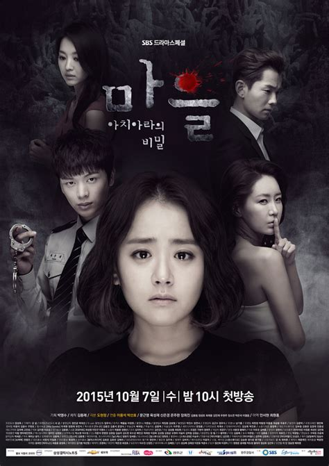 film the village korean drama the village achiara s secret asianwiki