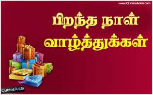 birthday greetings in tamil happy birthday quotes in