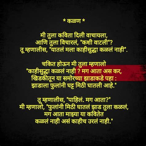 suvichar marathi thoughts 175 best images about marathi suvichar kavita ghazal on