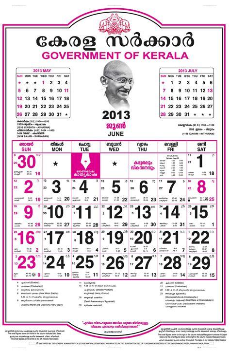 malayala manorama calendar  calendar template