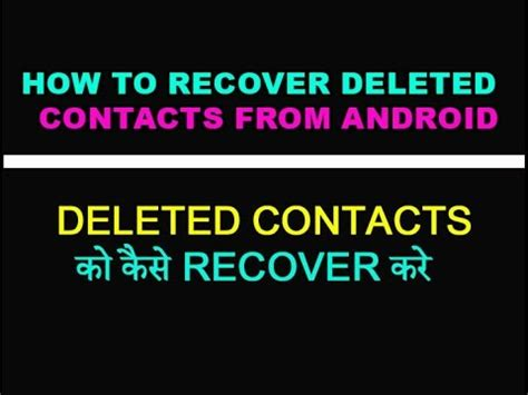 how to recover deleted from android phone how to recover deleted contacts from android phone