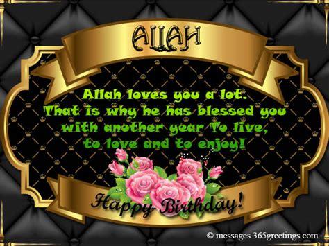 Wishing A Muslim Happy Birthday Islamic Birthday Greetings 365greetings Com