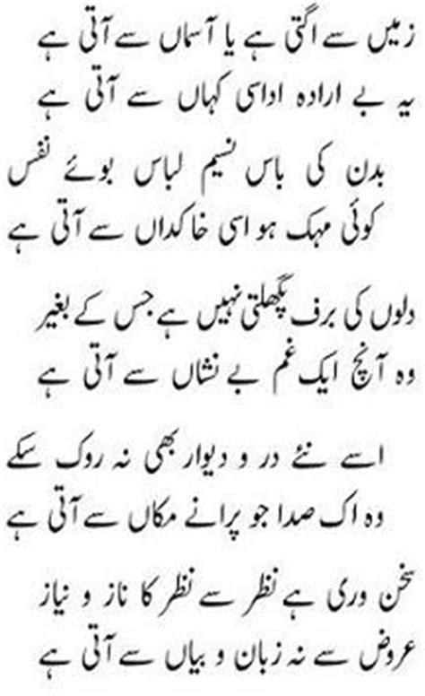 Best Ghazals and Nazms: Urdu poetry in Roman English, Urdu