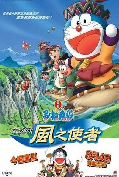 doraemon movie download toofani adventure carteles de la pel 237 cula doraemon y los dioses del viento