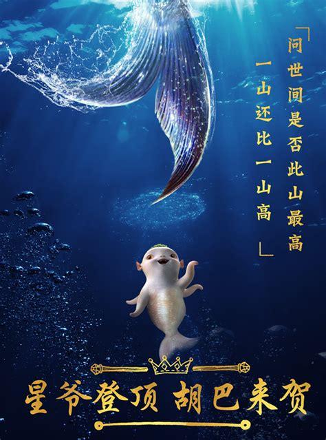 film china mermaid gallery stephen chow s mermaid milestone posters china