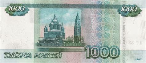russia 1000 ruble 1997 banknote worldmoneymax 1000 russian money 1000 rubles banknote 1997 world banknotes