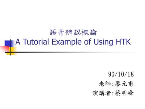 tutorial on powerpoint presentation ppt 語音辨認概論 a tutorial exle of using htk powerpoint