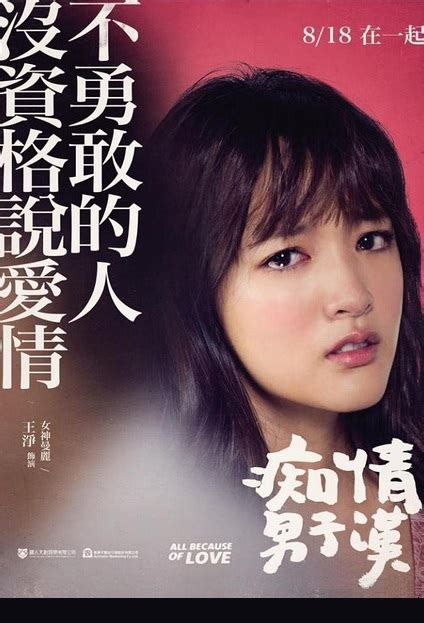 film romance china 2017 all because of love 2017 taiwan film cast