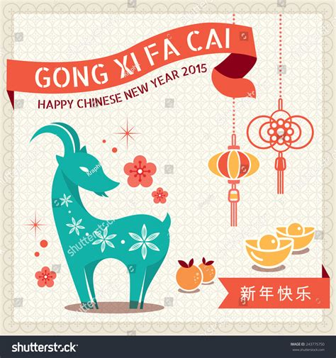 new year 2015 and meaning new year of the goat 2015 design with quot gong xi fa