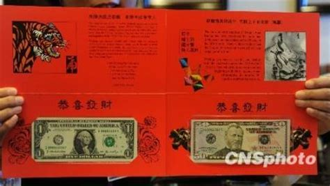 lucky money note new year lucky money note celebrates new year china org cn
