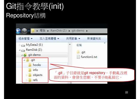 git tutorial video download git tutorial for windows user 給 windows user 的 git 教學