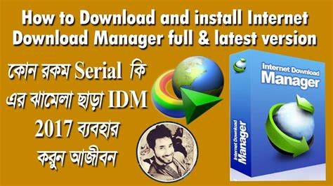 how to full version internet download manager internet download manager 2017 idm ক ন রকম serial key এর
