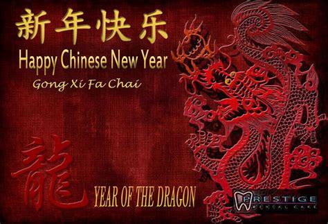 happy chinese  year  prestige dental care