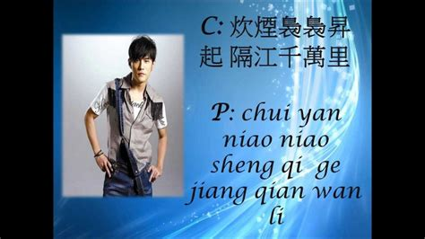 jay chou qing hua ci lyrics jay chou 周杰倫 blue and white porcelain 青花瓷 qing hua ci