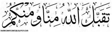 kata kata selamat idul fitri bahasa arab
