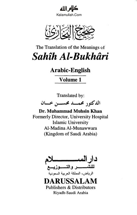 the biography of muhammad nature and authenticity pdf sahih al bukhari arabic english 9 vol madina book centre