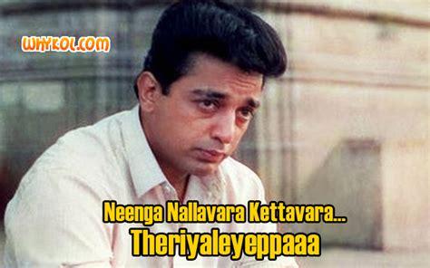 tamil movie dialogues 2016 tamil movie nayakan dialogues kamal haasan