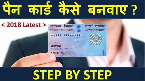 make pan card how to make pan card step by step guide