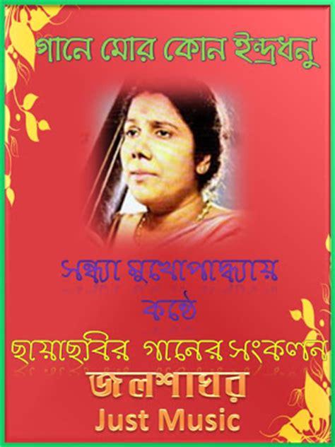 film gane gane mor kon indradhanu by sandhya mukhopadhayay free mp3