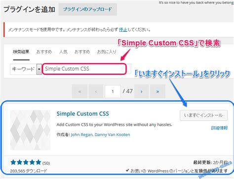 Handcrafted Css - ワードプレステーマのcssに影響なくスタイルシートを変更出来るプラグイン ウェブデザイン ネットワークに関するネタ帳