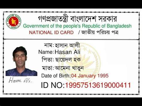 id card design bd how to make fake national id card easily youtube