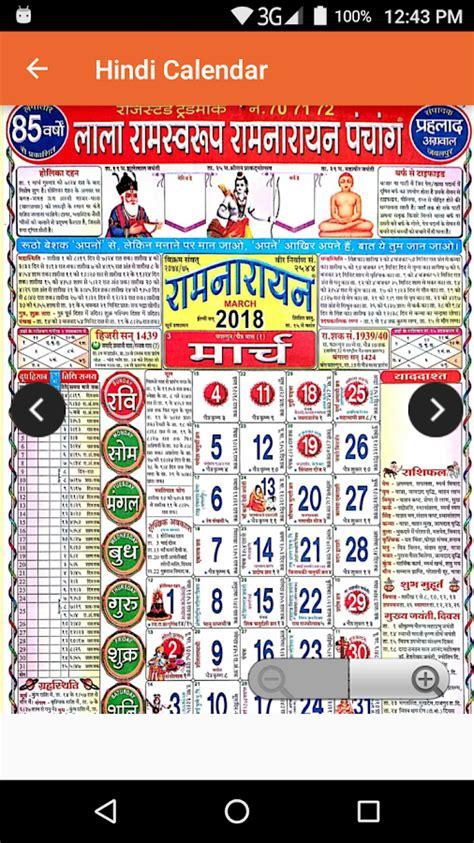 Calendar 2018 Lala Ram Swarup Calendar 2018 Lala Ram Android Apps On Play