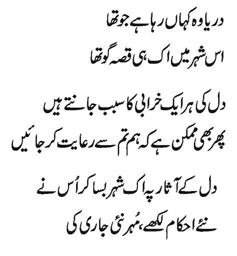 day song urdu quotes of urdu poetry quotesgram