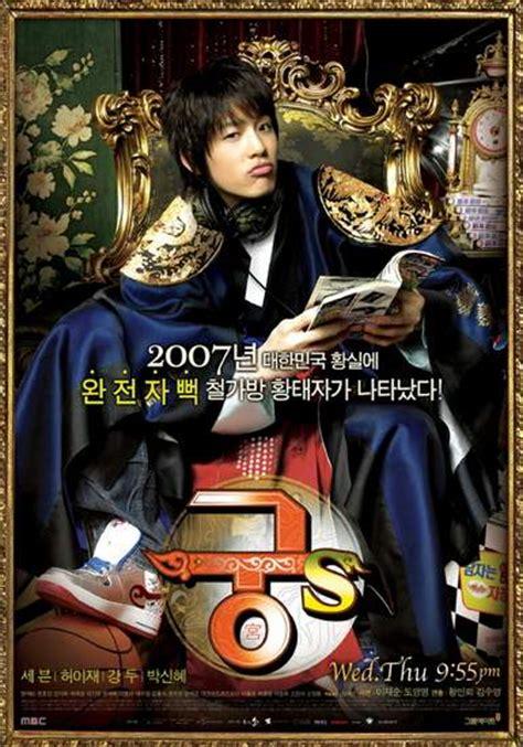 film drama korea goong prince hours korean drama 2007 궁s hancinema the