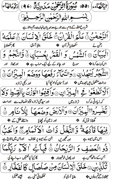 surah ar rahman urdu translation mp3 download surah mulk mp3 download with urdu translation seotoolnet com
