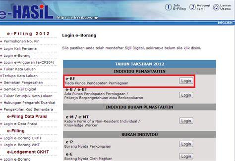 borang e filing lhdn online lhdn borang be 2012 apexwallpapers com