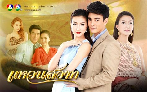 film komedi romantis thailand 2015 streaming with english completed lakorn links